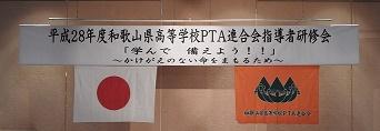 平成28年度和歌山県高等学校PTA指導者研修会_a0245110_1131350.jpg