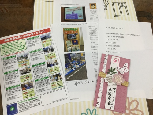 ⭐︎鳥取子ども学園さんへ  お客様のご支援を贈りました!_b0182530_14452389.jpg