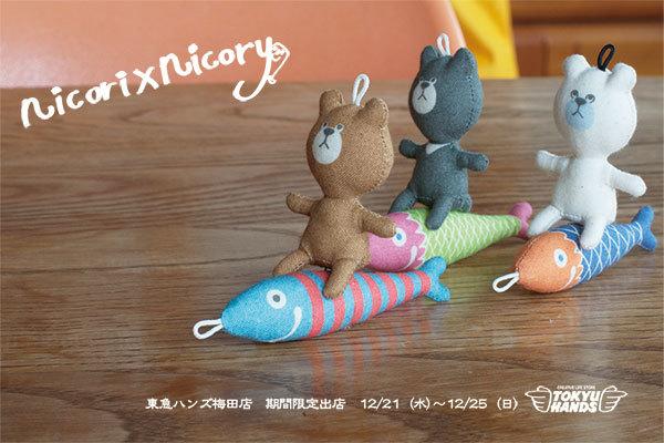 12/21(水)〜12/25(日)は、東急ハンズ梅田店に出店します!!_a0129631_14222089.jpg