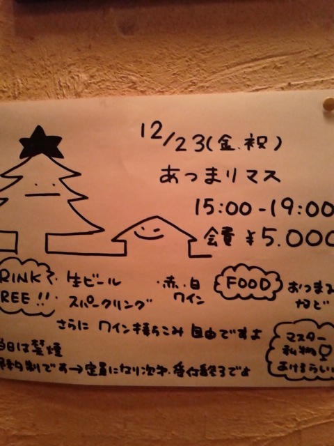 クリスマスは_d0014133_1435867.jpg