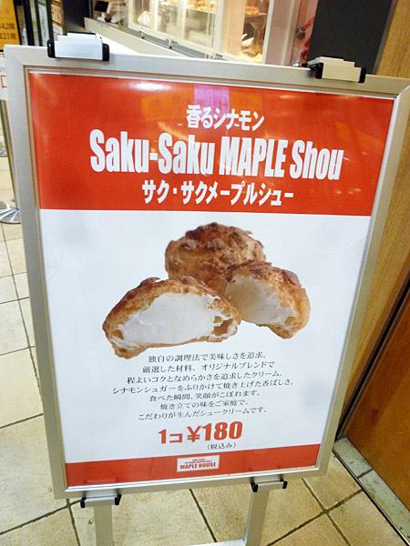 MAPLE HOUSE(メープルハウス)エキュート上野店_c0152767_21293425.jpg