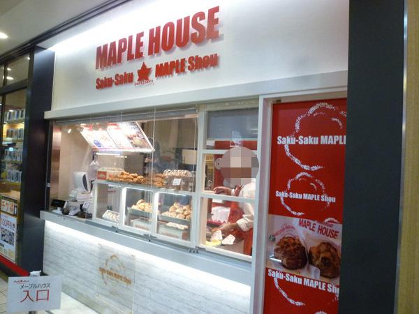 MAPLE HOUSE(メープルハウス)エキュート上野店_c0152767_21310245.jpg