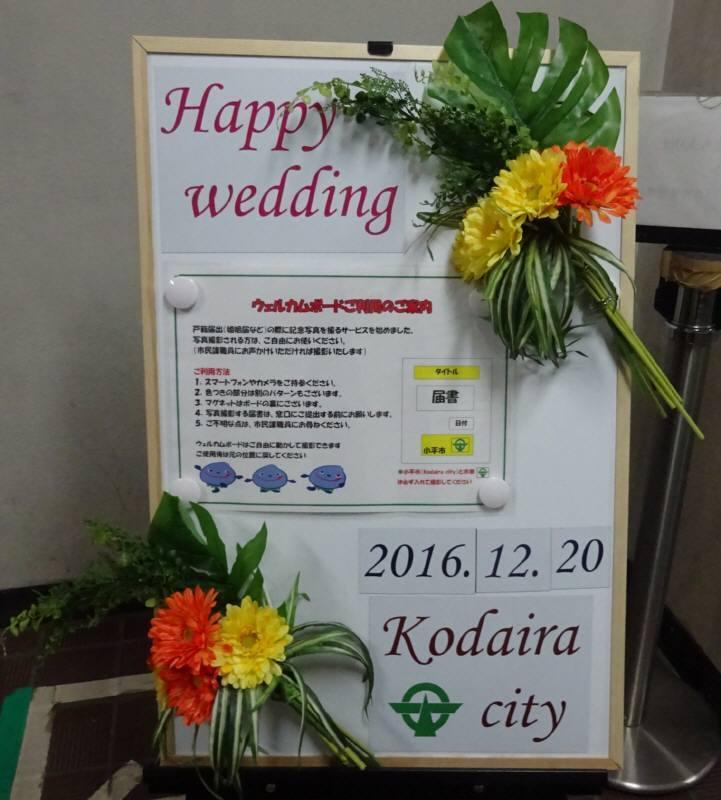 婚姻届記念ウエルカムボード_f0059673_17143243.jpg