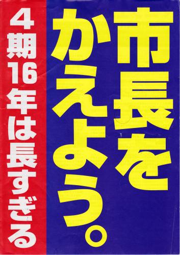 小林小平市長は嘘つき!?_f0059673_23083445.jpg