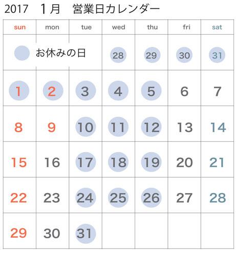 2017年1月営業日カレンダー_c0334574_17384161.jpg