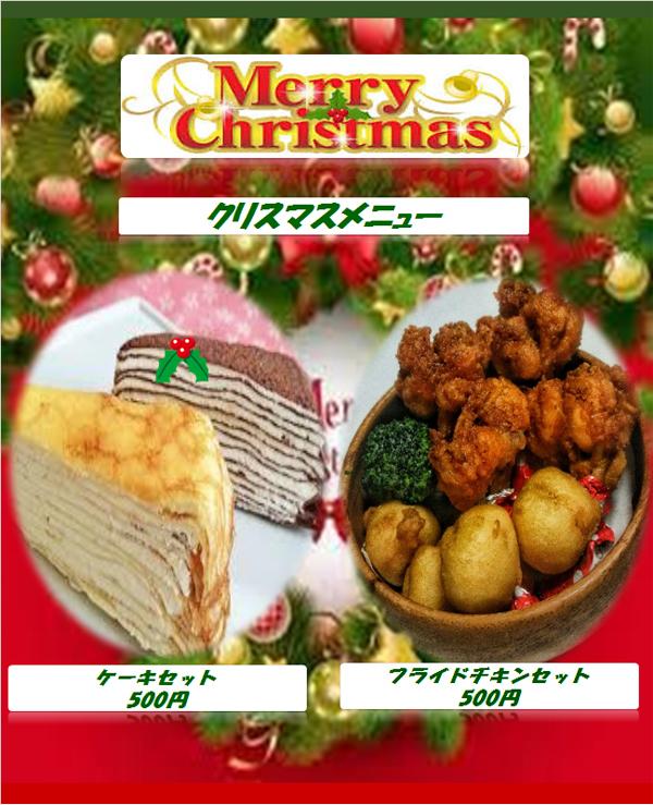 クリスマスメニュー♪_e0364685_18085493.jpg