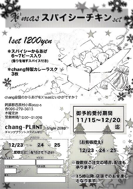 クリスマス週間!!_d0132688_12442424.jpg