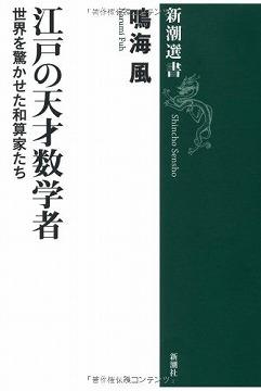 渋川春海(東海寺に眠る人々④)_c0187004_10070856.jpg