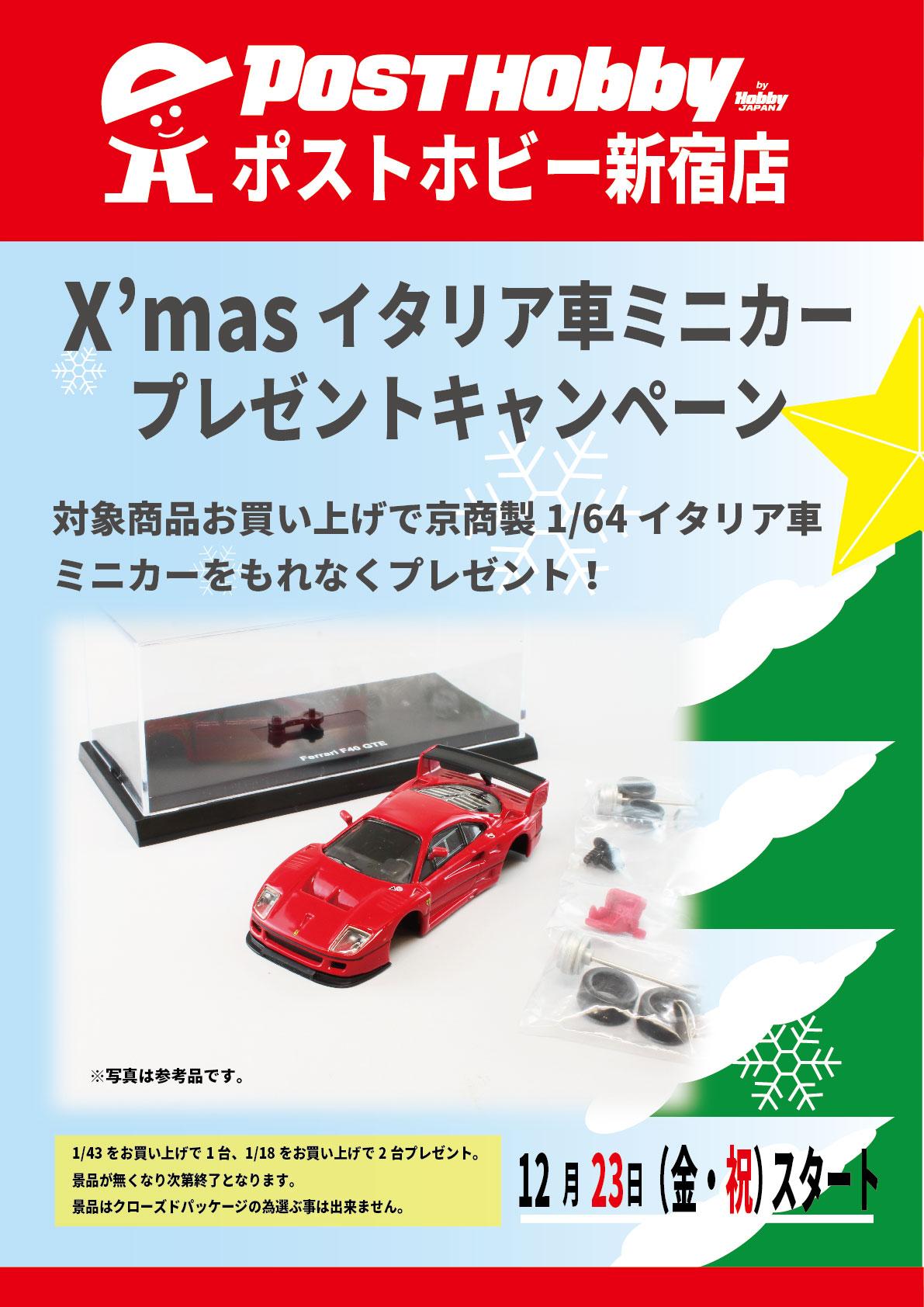 X\'mas プレゼントでミニカー差し上げます_f0372507_17594550.jpg