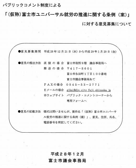 今日から「(仮称)富士市ユニバーサル就労の推進に関する条例(案)」のパブコメ開始!_f0141310_6262650.jpg