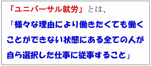 今日から「(仮称)富士市ユニバーサル就労の推進に関する条例(案)」のパブコメ開始!_f0141310_6265738.jpg