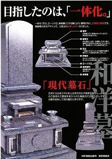 神戸市営墓園で現代墓石_e0363711_15195536.jpg