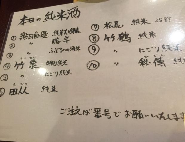 つばさん燗酒忘年会_a0126418_12081442.jpg