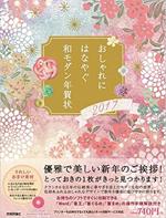 2017年酉年年賀状 <藤田幸絵> 素材集掲載誌_c0141944_18410539.jpg