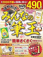 2017年酉年年賀状 <藤田幸絵> 素材集掲載誌_c0141944_18460541.jpg