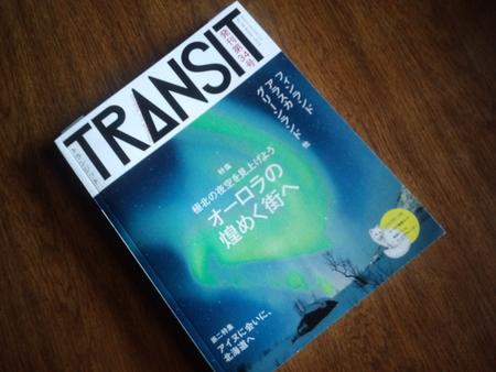 TRANSIT トランジット 第34号_a0160770_1185685.jpg