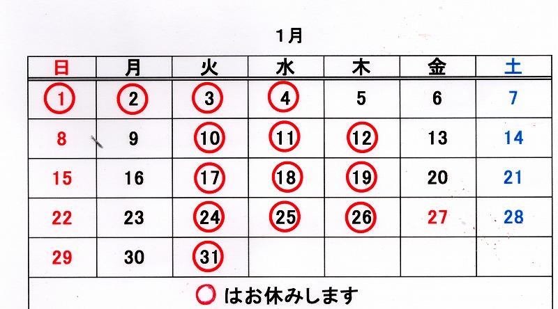 12月23日(金)~28日(水)_d0124812_10101929.jpg