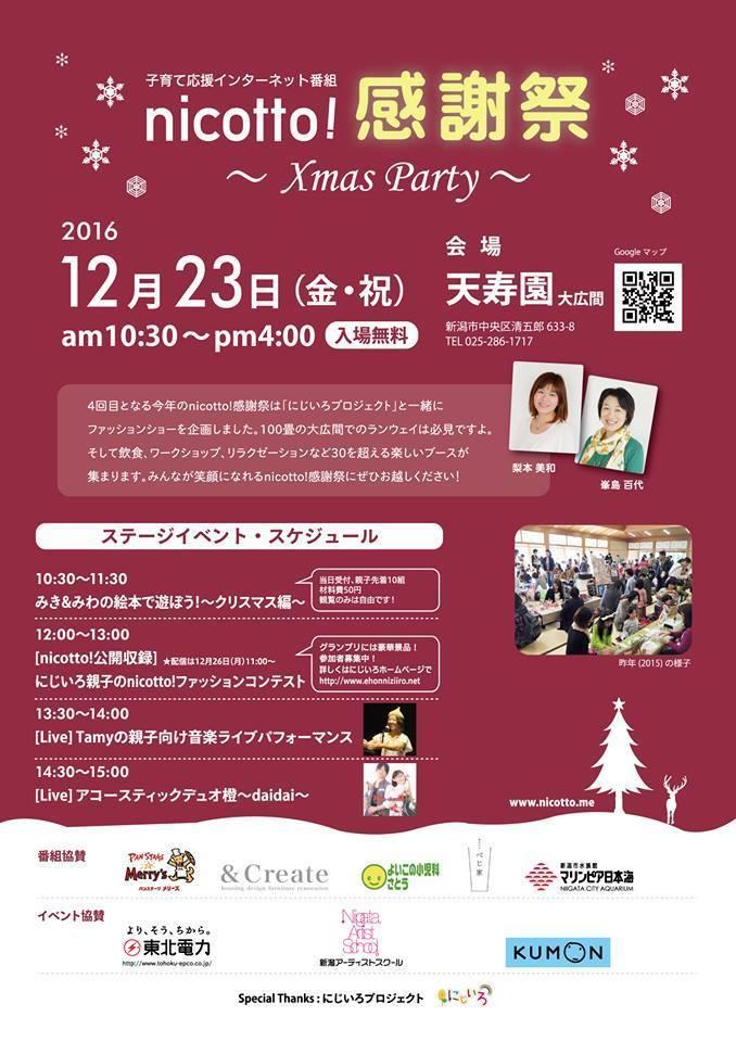 nicotto!感謝祭2016_a0126418_14462673.jpg