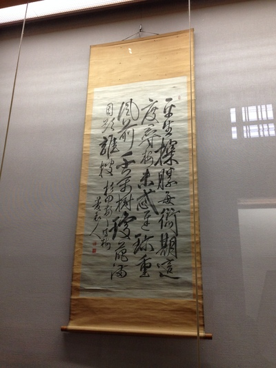 巻菱湖書展_e0135219_19491231.jpg