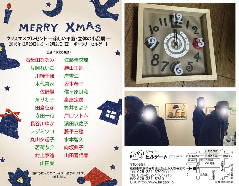 クリスマスプレゼント展開催してます_b0182223_219366.jpg