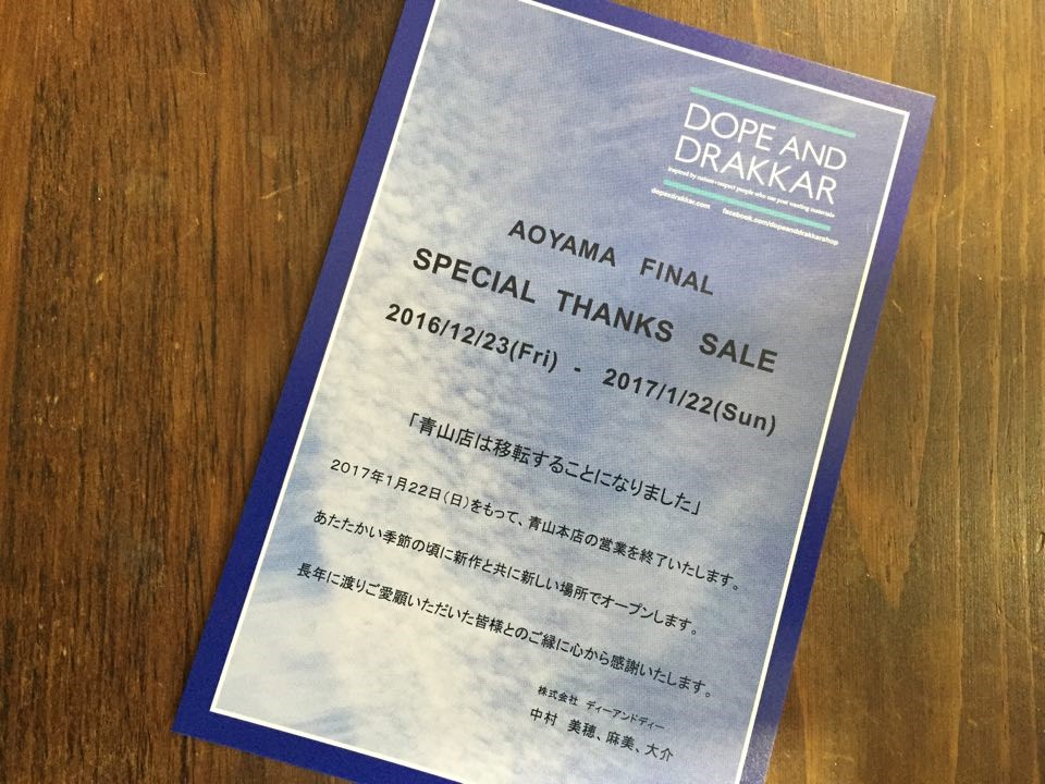 12月23日~1月22日 SPECIAL THANKS SALE_d0108933_1125690.jpg