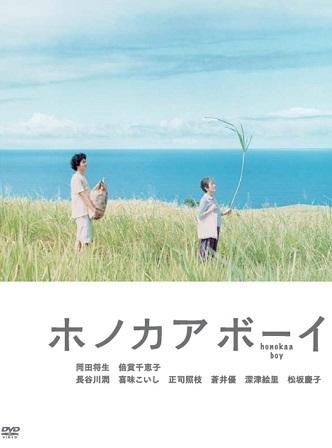 ホノカアボーイ Honokaa Boy_e0040938_14141659.jpg