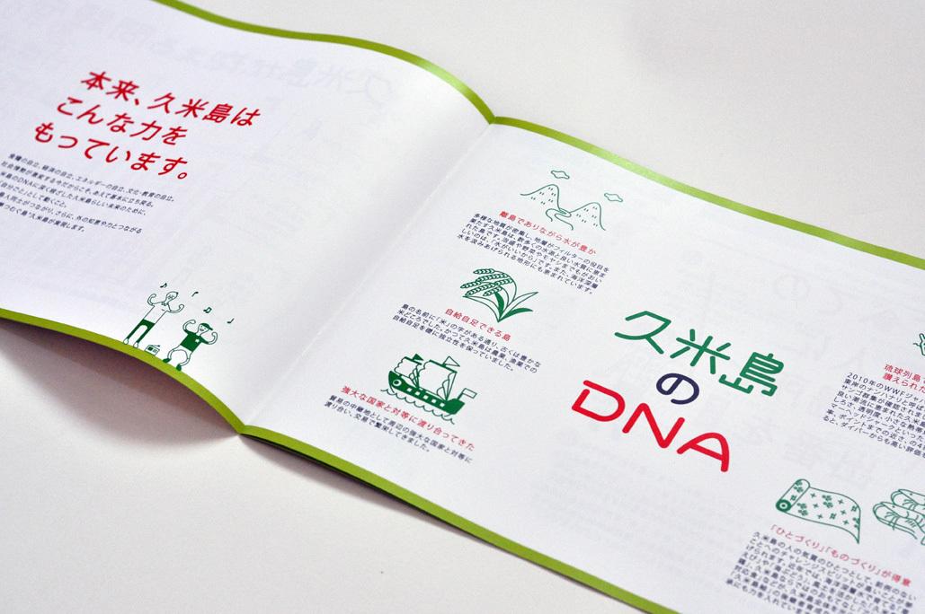 久米島町総合計画スタートブック_c0191542_09324860.jpg
