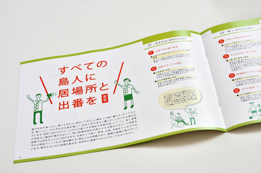 久米島町総合計画スタートブック_c0191542_09325976.jpg