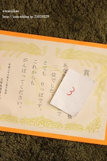 娘の持久走大会とハマりおやつ_e0214646_2329423.jpg