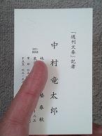 文春砲炸裂_f0053757_1016469.jpg