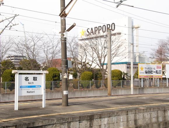 JR名取駅_d0202264_88953.jpg