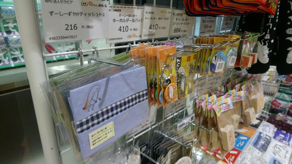 新函館北斗駅のほっとマルシェおがーるにセラピア製品。北海道土産にいかが?_b0106766_16444568.jpg