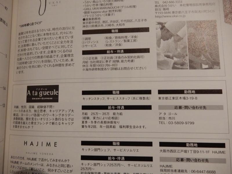 キッチンスタッフ&サービススタッフ募集!_f0211869_00423457.jpg