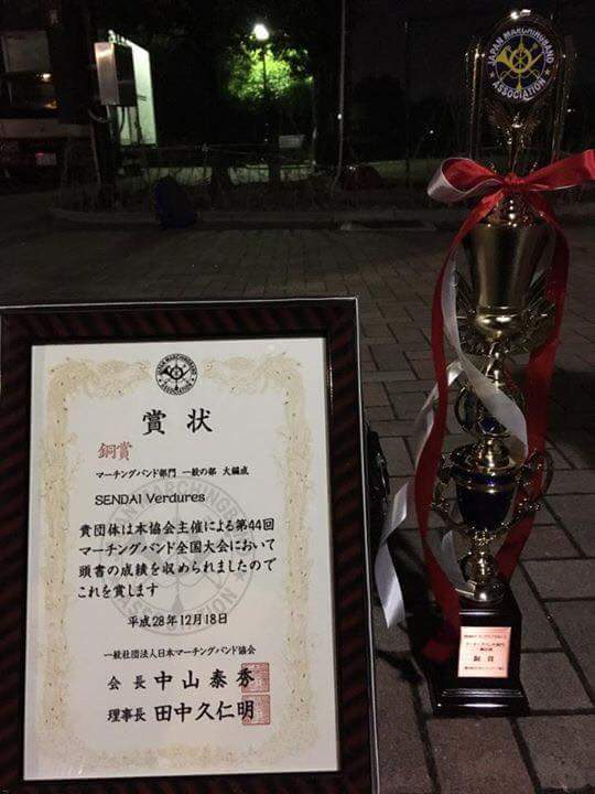 第44回マーチングバンド全国大会その1 〜報告編〜_e0145173_11334666.jpg