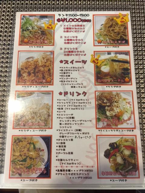 イワサキ松山店近隣ランチ情報:「チャイニーズカフェ茶縁」_b0163075_13265064.jpg
