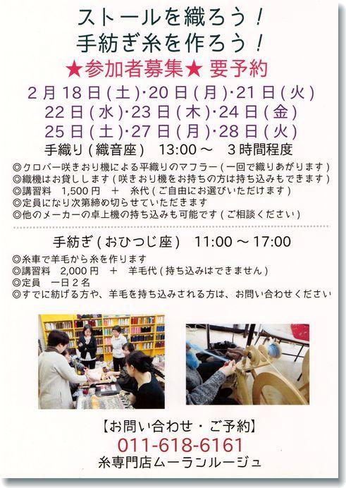 2月の「織り」「紡ぎ」講習日-札幌店- _c0221884_09211099.jpg