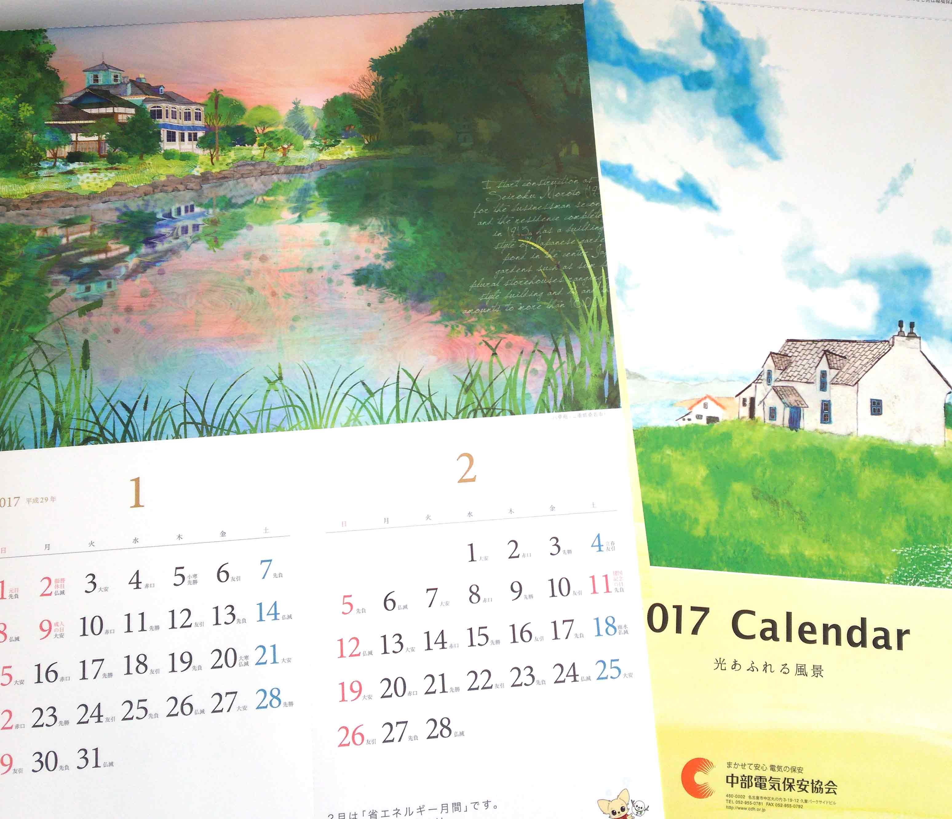 中部電力グループ 2017年カレンダー_b0192090_13255563.jpg