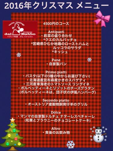 クリスマスメニュー  Menu del Natale_c0315821_08224609.jpg