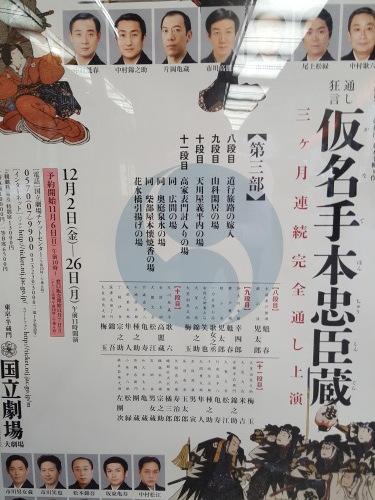 とうとう見終わった忠臣蔵全編・歌舞伎 第三部・八段目から十一段目まで_e0016828_08515018.jpg