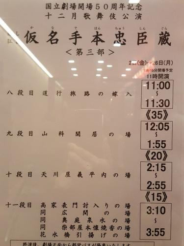 とうとう見終わった忠臣蔵全編・歌舞伎 第三部・八段目から十一段目まで_e0016828_08531693.jpg