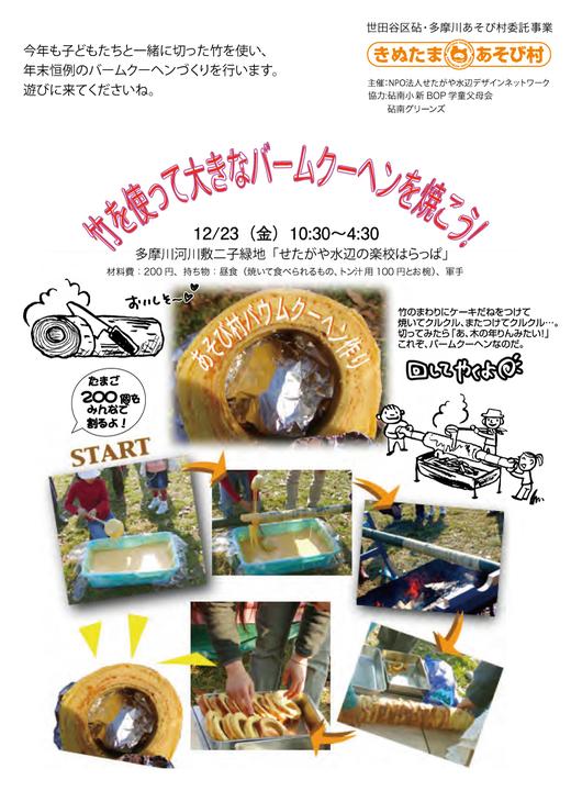 12月23日(金)竹で大きなバームクーヘンをつくろう!_c0120851_8241039.jpg