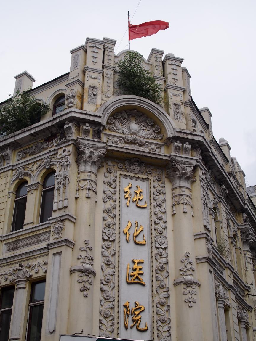 ハルビンの「中華バロック」文化街が面白い_b0235153_10354032.jpg