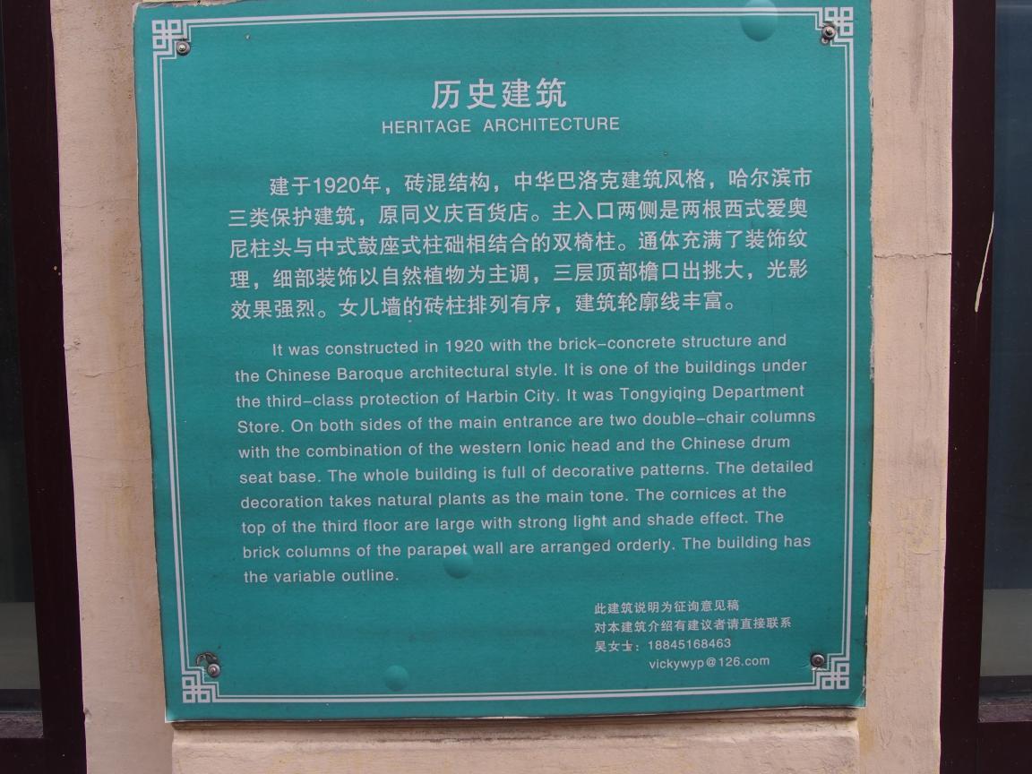 ハルビンの「中華バロック」文化街が面白い_b0235153_10362079.jpg