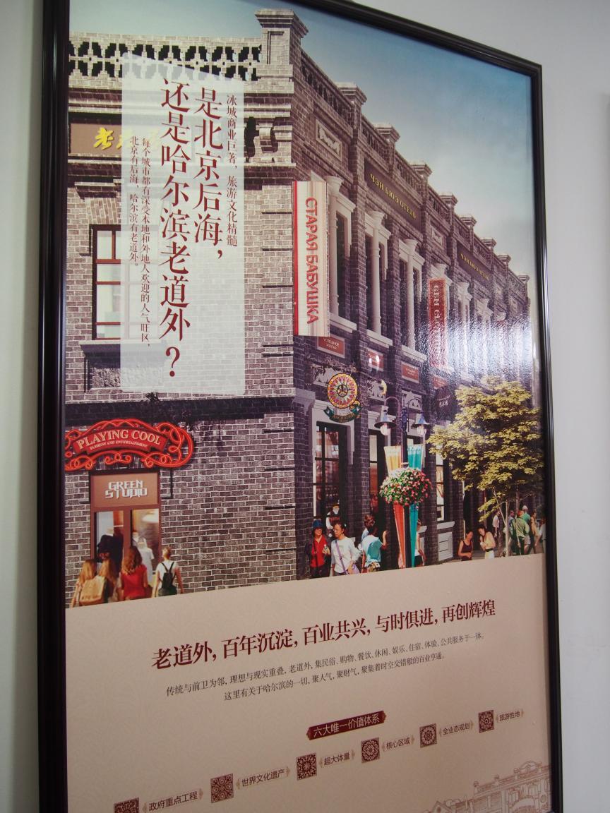 ハルビンの「中華バロック」文化街が面白い_b0235153_10381467.jpg