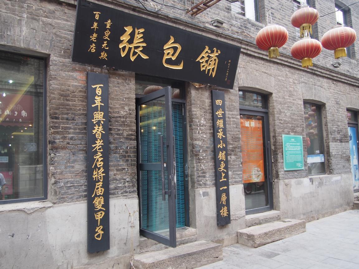 ハルビンの「中華バロック」文化街が面白い_b0235153_10391557.jpg