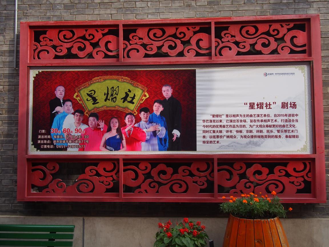 ハルビンの「中華バロック」文化街が面白い_b0235153_103934100.jpg