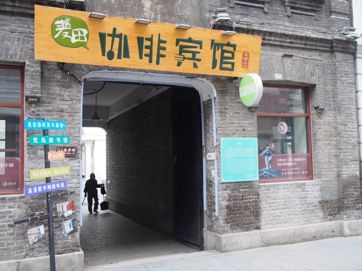 ハルビンの「中華バロック」文化街が面白い_b0235153_10401142.jpg