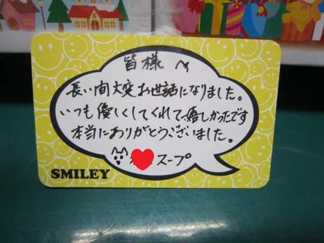 【一日早くスープちゃんからクリスマスプレゼントが】_b0059154_1542581.jpg