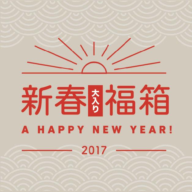 2017 Lucky Box_e0118156_8113577.jpg
