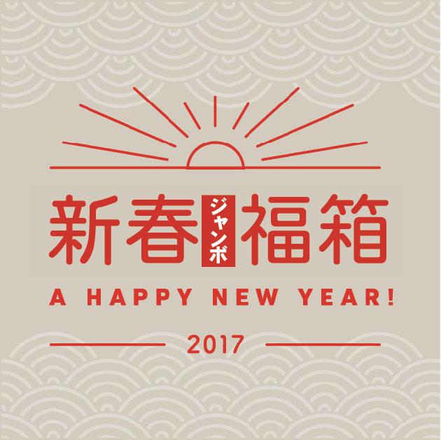 2017 Jumbo Lucky Box_e0118156_862123.jpg